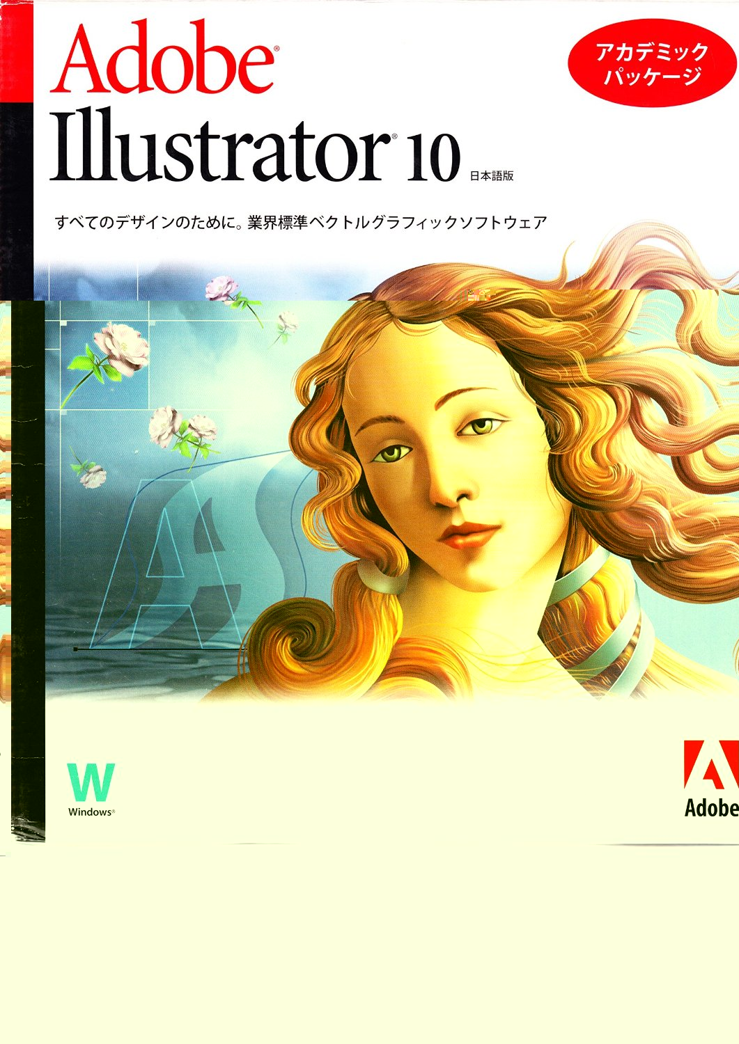 Adobe Illustrator 10 Windows アカデミック版