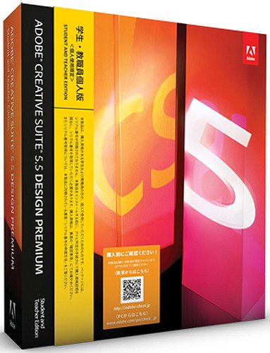 学生・教職員個人版 Adobe Creative Suite 5.5 Design Premium Windows版