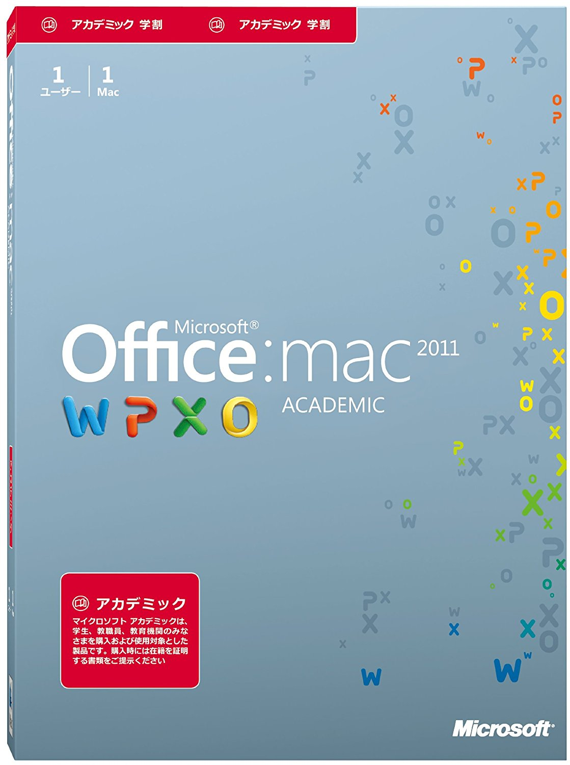 Microsoft Office for Mac Academic 2011 [パッケージ]アカデミック