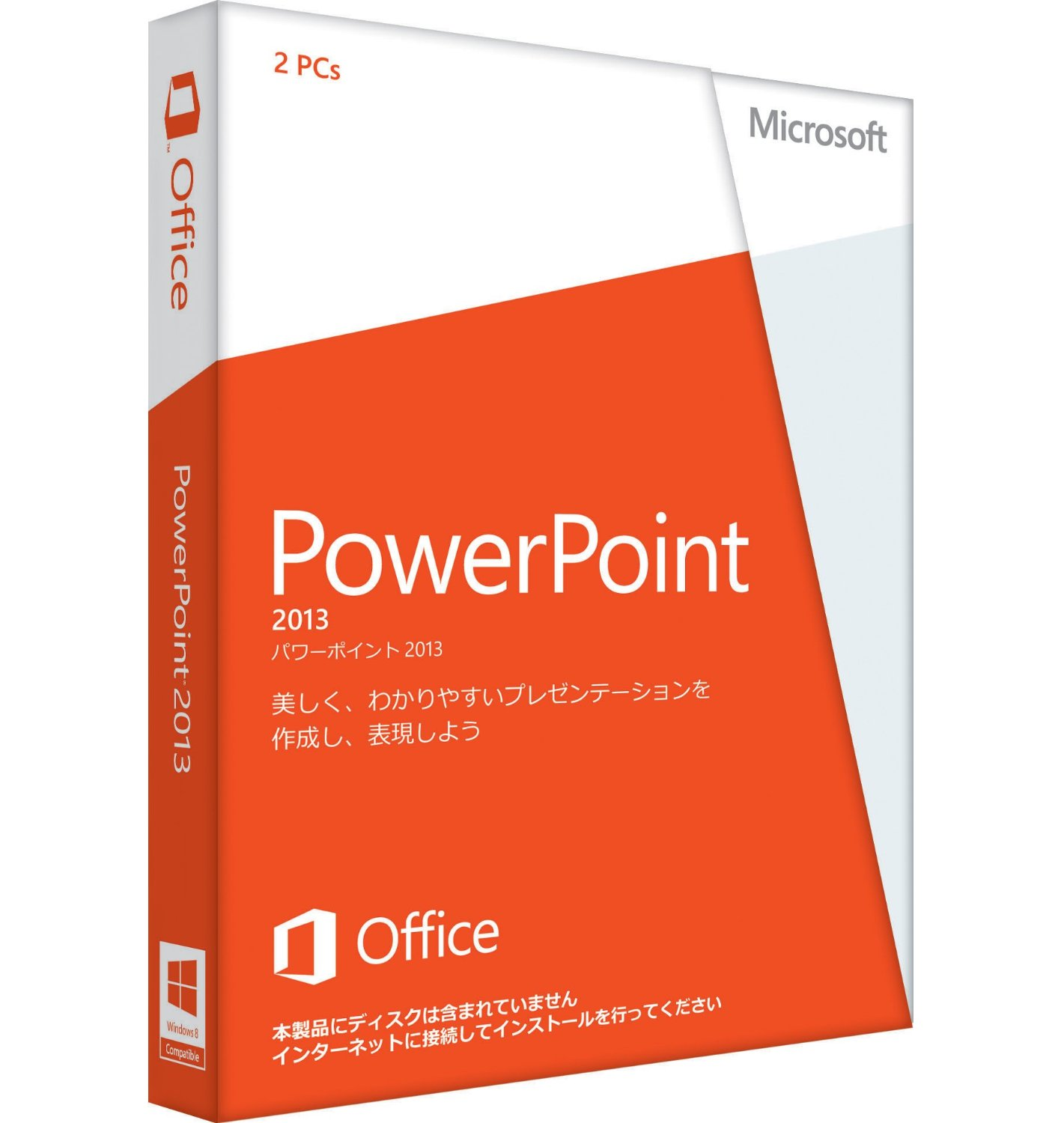 Microsoft Office Powerpoint2013  通常版